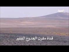 وثائقية مختصرة عن معركة ذي قار وانتصار قبيلة عنزة على الفرسفما للمنايا من بد