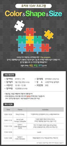 [노원영어마을]5월이벤트color&shape&size(김미진)