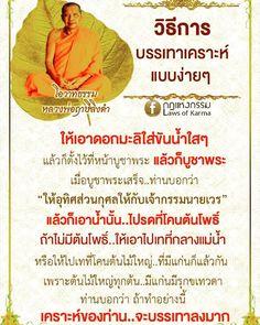 Law Of Karma, Buddha Life, Religious Quotes, Happy Life, Positivity, Amulets, Wall Plug, Pray, The Happy Life