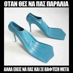 New beach shoes combine high heels and flippers – Women Fashion Funny Photos Of People, Funny Pictures, Bad Fashion, Fashion Shoes, Funny Greek, Look Into My Eyes, Crazy Quotes, Sarcasm Humor, Try Not To Laugh
