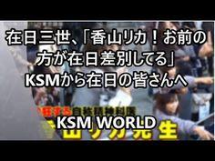 【KSM】在日三世、「香山リカ!お前の方が在日差別してる」~KSMから在日の皆さんへ