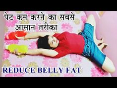 Reduce Belly Fat, Lose Belly Fat, Fancy Blouse Designs, Belly Fat Workout, Yoga Tops, Menopause, Aerobics, Body Weight, Yoga Fitness