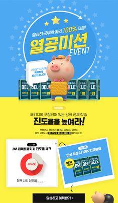 Event Landing Page, Event Page, Online Web Design, Korean Design, Promotional Design, Ui Web, Advertising Design, Banner, Typography