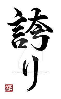 13 best kanji images japanese calligraphy caligraphy asian art Kanji Symbol for Pride hokori pride honour