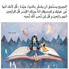 💜💜ليتنا نملك الجرأة  لنقول مانريده وقتما نريد. True Love Qoutes, Qoutes About Love, Arabic Phrases, Arabic Words, Arabic Quotes, Sweet Words, Love Words, Beautiful Words, Arabic Typing