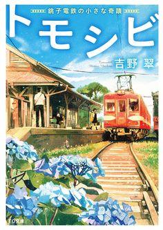 Amazon.co.jp| トモシビ-銚子電鉄の小さな奇蹟- (TO文庫)| 吉野翠, げみ| 本| や・ら・わ行の著者