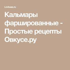 Кальмары фаршированные - Простые рецепты Овкусе.ру