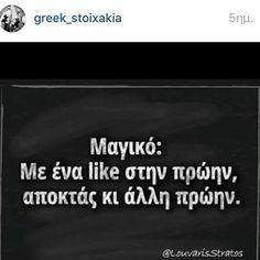 Μαγικό  @greek_stoixakia ⬅️ follow για περισσότερα ελληνικα στιχακια
