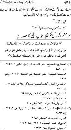 Complete Book: Islam main Umar Raseeda or Mazoor Afrad ky Haqooq ---  Written By: Shaykh-ul-Islam Dr. Muhammad Tahir-ul-Qadri --- page # 12