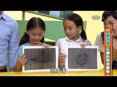 【生活裡的科學】20140816 - 視覺暫留 - YouTube