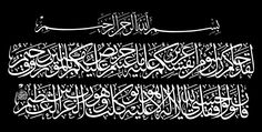 At-Tawbah 128 Free Islamic Calligraphy Calligraphy Borders, Arabic Calligraphy Art, Arabic Art, Islamic Posters, Arabic Funny, Woodworking Techniques, Cartoon Wallpaper, Religion, Allah
