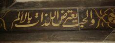 بيت السحيمي.شارع المعز لدين الله من آثار القاهرة الفاطمية