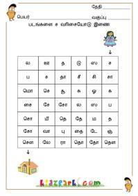Tamil Alphabet Puzzle, Teach Tamil for Children, Worksheet in Tamil to teach kids