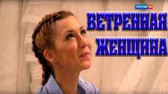 ВЕТРЕННАЯ ЖЕНЩИНА (2016). Русские мелодрамы 2016. Фильм в HD качестве