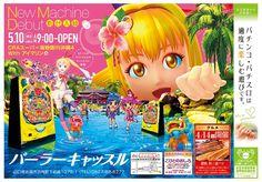 5/10 新台入替♪ Yamaguchi, Castle, Wedding, Character, Design, Valentines Day Weddings, Castles, Weddings
