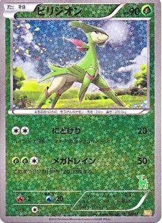 Pokemon 2012 Waku Waku Battle Gift Set Virizion Reverse Holofoil Card #005/047
