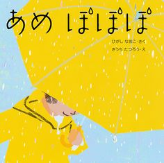 Illustration: Raindrops for a Japanese children's book.