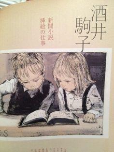 酒井駒子さんの絵の描き方はこんな感じなのか…大塚いちおさんの絵も買えるのか…渡邉良重さんのおすすめ絵本ってコレか…とつい読んでしまったイラストレーション。  http://p.twipple.jp/z0JiV ナカムラクニオ(6次元)の投稿画像