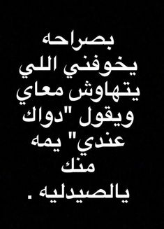 Arabic Jokes, Arabic Funny, Funny Arabic Quotes, Mixed Feelings Quotes, Mood Quotes, Funny Texts, Funny Jokes, Calligraphy Quotes Love, One Word Quotes