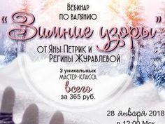 """Вебинар по валянию """"Зимние узоры"""" - Ярмарка Мастеров - ручная работа, handmade"""