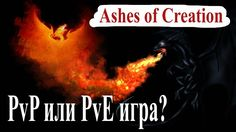 Ashes of Creation - PvP или PvE игра?