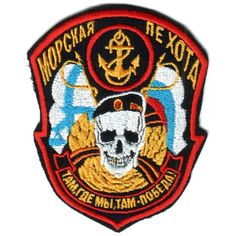 810th Marine infantry Patch of the Black Sea Fleet of the Russian Federation