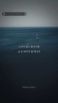 Wise Quotes, Famous Quotes, Quotations, Korean, Mood, Writing, Sayings, Mobile App, Animation