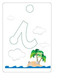 Las vocales: Fichas y material interactivo - Material de Aprendizaje Crafts For Girls, Teaching Tools, Symbols, Leo, Classroom Ideas, Mario, Google, Special Education, Reading