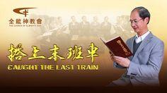 【東方閃電】全能神教會福音電影《搭上末班車》