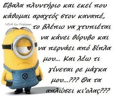 . Funny Greek Quotes, Greek Memes, Very Funny Images, Funny Photos, We Love Minions, Clever Quotes, Magic Words, Cheer Up, Just For Laughs