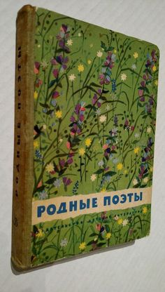Russian Classic Poets for Children in Russian Illustrated 1966