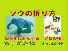折り紙ゾウの折り方作り方 創作 Origami elephant
