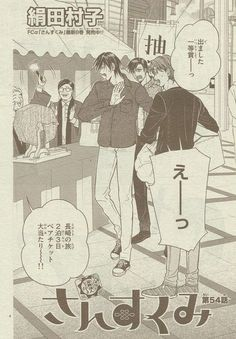 『さんすくみ/54』絹田村子