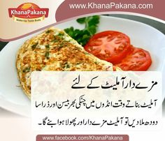 Pakistani Chicken Recipes, Indian Food Recipes, Vegetarian Recipes, Cooking Recipes In Urdu, Easy Cooking, Masala Tv Recipe, Cook Smarts, Food Garnishes, Tips & Tricks