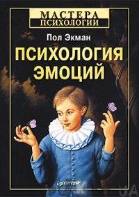 купити: Книга Психология эмоций