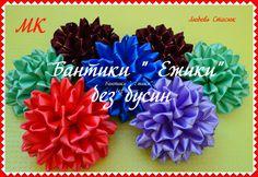 """Бантики """" Ежики"""" без бусин/ Новый лепесток/Bows """"Hedgehogs"""" without beads"""