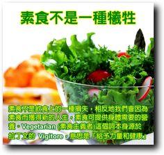 ❋素食主義 (Vegetarianism)❋