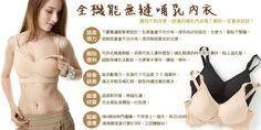 全機能無縫哺乳內衣http://www.mamaway.com.tw/?action=products_detail_id=09881_code=DD