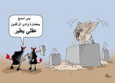 كاريكاتير - بسام فرج (العراق)  يوم الجمعة 13 مارس 2015  ComicArabia.com  #كاريكاتير