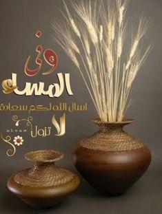 46 Best صباح الخير Images Good Morning Arabic Morning Love