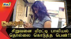Koppiyam - Bigo Live Online Chat Case | சிறுவனை மிரட்டி பாலியல் தொல்லை க...