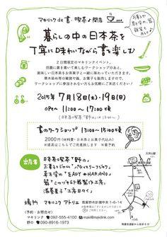 日本茶喫茶野の手書きチラシ                                                                                                                                                                                 もっと見る