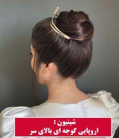 مدل شینیونشینیون اروپایی گوجه ای بالای سر Chignon Hair, Earrings, Accessories, Jewelry, Fashion, Ear Rings, Moda, Stud Earrings, Jewlery