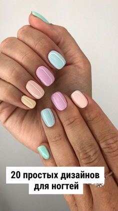 Nail - 47 Most Eye-catching And Gorgeous Light Colour Nails Design With Different Color. - - 47 Most Eye-catching And Gorgeous Light Colour Nails Design With Different Colors For Beginner - Nail Idea Lιɠԋƚ Cσʅσυɾ Nαιʅʂ 💖 Trendy Nails, Cute Nails, My Nails, Cute Short Nails, Smart Nails, S And S Nails, Summer Acrylic Nails, Best Acrylic Nails, Nail Summer