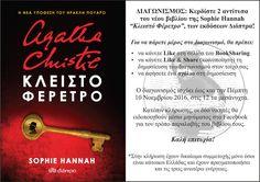 """Διαγωνισμός Booksharing με δώρο αντίτυπα του βιβλίου """"Κλειστό Φέρετρο"""" - https://www.saveandwin.gr/diagonismoi-sw/diagonismos-booksharing-me-doro-antitypa-tou-vivliou-kleisto-feretro/"""