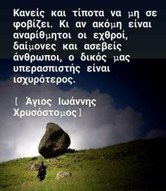 Greek Quotes, Prayers, Christian, Thoughts, Amsterdam, Christians, Ideas