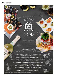 おうちで魚バル|A4リーフレット|kacika制作実績 Banner Design, Flyer Design, Layout Design, Web Design, Food Graphic Design, Food Menu Design, Cafe Menu, Menu Restaurant, Tapas