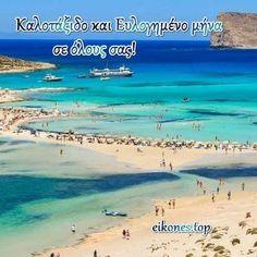 Εικόνες για καλό μήνα - eikones top Good Morning, Night, Beach, Water, Summer, Outdoor, Crochet Lace, Buen Dia, Gripe Water