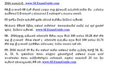 General knowledge in sinhala Past Exam Papers, Past Exams, Johnny English Reborn, Exam Guide, Entrance Exam, Sri Lanka, Knowledge, Facts