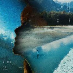 梁静茹 时光随想 三日思 Waves, Abstract, Artwork, Painting, Outdoor, Chinese, Album, Summary, Outdoors